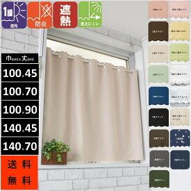 小窓用 カフェカーテン 遮光 1級 2級 北欧 おしゃれ 小窓 断熱 遮熱紫外線 UV 対策 幅100 丈45cm 送料無料 安い 激安 セール