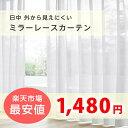 レースカーテン ミラー カーテン おしゃれ 外から見えにくい 安い UVカット 15サイズ 幅100 2枚組 幅150 1枚入 幅200 …
