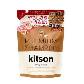 【公式ストア/正規品】kitson キットソンプレミアムシャンプー 詰替え 400mlkitson PREMIUM SHAMPOO【10P03Sep16】