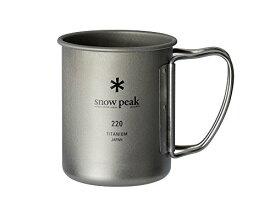 スノーピーク シングル マグ チタン 容量220ml MG-141 マグカップ snow peak アウトドア キャンプ