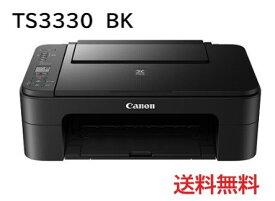 【レビュー特典あり】【在庫あり】Canon プリンター A4インクジェット複合機 PIXUS TS3330 ブラック Wi-Fi対応 テレワーク向け