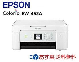 【あす楽対応】【レビュー特典あり】エプソン プリンター EW-452A インクジェット複合機 カラリオ