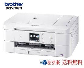 【あす楽対応】【レビュー特典あり】ブラザー プリンター DCP-J987N-W A4インクジェット複合機