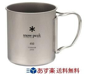 【あす楽対応】【レビュー特典あり】スノーピーク マグ カップ チタン シングルマグ 450ml MG-143 マグカップ snow peak アウトドア キャンプ