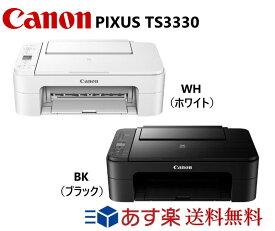 【あす楽対応】キャノン プリンター PIXUS TS3330 ホワイト/ブラック A4インクジェット複合機 Wi-Fi対応 テレワーク向け