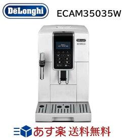 【あす楽対応】【レビュー特典あり】デロンギ DeLonghi コンパクト全自動コーヒーメーカー ディナミカ ECAM35035W ホワイト