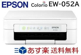 【あす楽対応 在庫あり】エプソン プリンター EW-052A インクジェット複合機 カラリオ EPSON