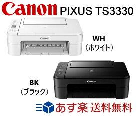 【あす楽対応 在庫あり】キャノン プリンター PIXUS TS3330 ホワイト/ブラック A4インクジェット複合機 Wi-Fi対応 テレワーク向け