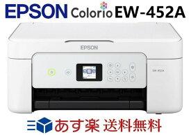 【あす楽対応 在庫あり】エプソン プリンター EW-452A インクジェット複合機 カラリオ