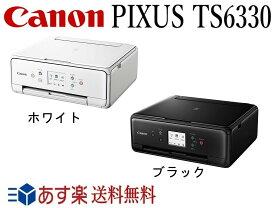 【あす楽対応 在庫あり】キャノン プリンター PIXUS TS6330 ホワイト/ブラック A4インクジェット複合機