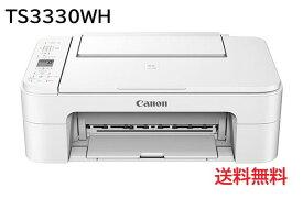 【レビュー特典あり】Canon プリンター PIXUS TS3330 ホワイト A4インクジェット複合機 Wi-Fi対応 テレワーク向け