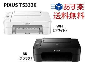 【レビュー特典あり】Canon プリンター PIXUS TS3330 ホワイト/ブラック A4インクジェット複合機 Wi-Fi対応 テレワーク向け
