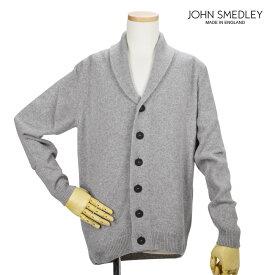 ジョンスメドレー JOHN SMEDLEY PATTERSON SILVER カシミア混 ショールカラージャケット カーディガン シルバー メンズ【送料無料】