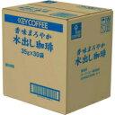 キーコーヒー 香味まろやか水出し珈琲 1袋(30バッグ)