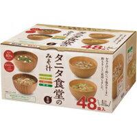 マルコメ タニタ食堂監修の減塩みそ汁 アソートタイプ 1パック(48食)
