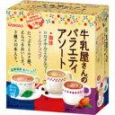 和光堂 牛乳屋さんのバラエティアソート 1箱(30本)