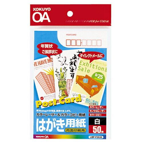 コクヨ カラーレーザー&カラーコピー用はがき用紙 両面印刷用 LBP−F2630 1冊(50枚)