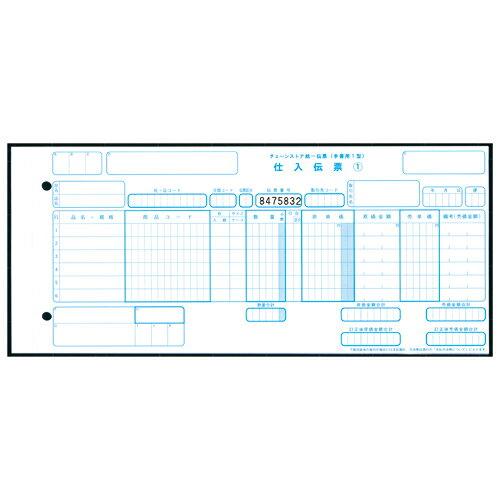 チェーンストア統一伝票 手書き用1型(伝票No.有) 11.5×5インチ 5枚複写 1箱(1000組:100組×10包)