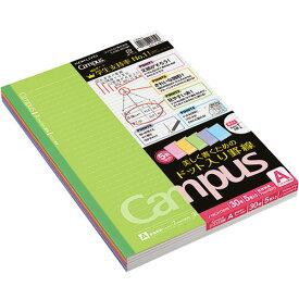 コクヨ キャンパスノート(ドット入り罫線・カラー表紙) セミB5 A罫 30枚 5色 ノ−3CATNX5 1パック(5冊:各色1冊)