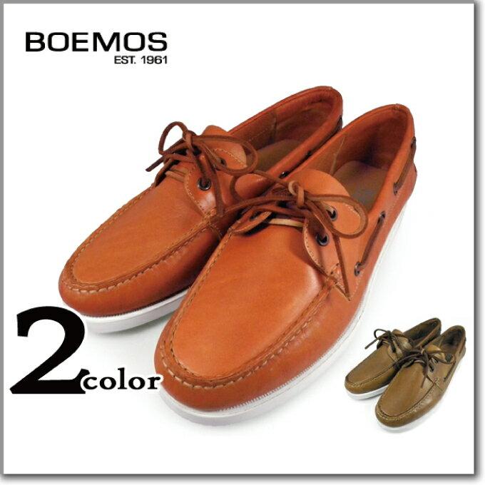 BOEMOS DEEP E3−3048ARANCIO/ TAUPE ボエモス E3−3048 DEEP