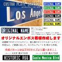 エンボスアルミプレート (カスタムプレートサービス ) オリジナル作成看板 アメリカ雑貨 アメリカン雑貨