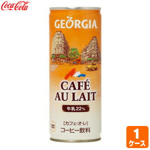 ジョージア カフェ・オ・レ 250g缶 30本 1ケース 送料無料 カフェオレ コーヒー 飲料 ドリンク コカ・コーラ コカコーラ直送 4902102049610