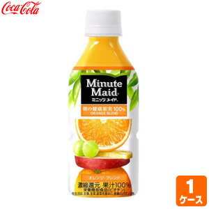 ミニッツメイド オレンジブレンド 350mlPET ペットボトル 24本 1ケース 送料無料 果汁 飲料 ドリンク コカ・コーラ コカコーラ直送 4902102056878
