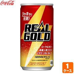 リアルゴールド 190ml缶 30本 1ケース 送料無料 エナジードリンク 飲料 ドリンク コカ・コーラ コカコーラ直送 4902102061636