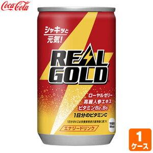 リアルゴールド 160ml缶 30本 1ケース 送料無料 エナジードリンク 飲料 ドリンク コカ・コーラ コカコーラ直送 4902102061643