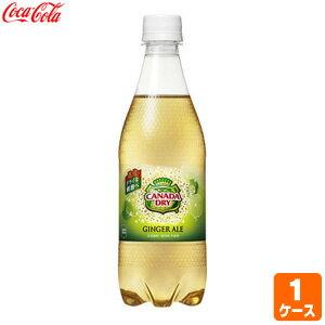 カナダドライ ジンジャーエール 500mlPET ペットボトル 24本 1ケース 送料無料 炭酸 飲料 ドリンク コカ・コーラ コカコーラ直送 4902102077361