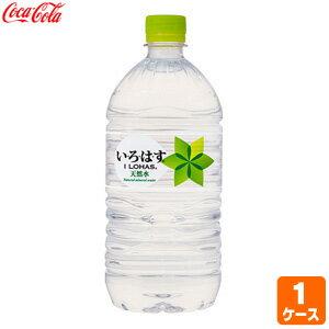 い・ろ・は・す 1020mlPET ペットボトル 12本 1ケース 送料無料 いろはす ミネラルウォーター 水 飲料 ドリンク コカ・コーラ コカコーラ直送 4902102085649