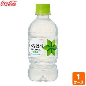 い・ろ・は・す 340mlPET ペットボトル 24本 1ケース 送料無料 いろはす ミネラルウォーター 水 飲料 ドリンク コカ・コーラ コカコーラ直送 4902102093972