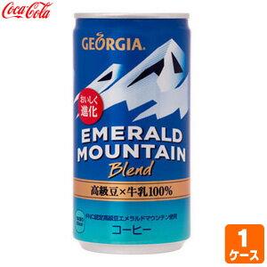ジョージア エメラルドマウンテンブレンド 185g缶 30本 1ケース 送料無料 コーヒー 飲料 ドリンク コカ・コーラ コカコーラ直送 4902102107358