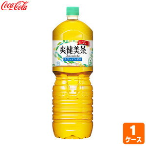 爽健美茶 ペコらくボトル2LPET ペットボトル 6本 1ケース 送料無料 そうけんびちゃ お茶 飲料 ドリンク コカ・コーラ コカコーラ直送 4902102112147