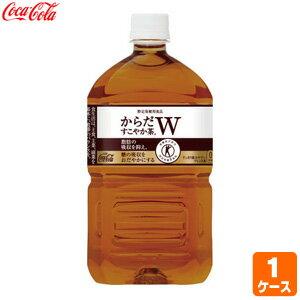 からだすこやか茶W 1050mlPET ペットボトル 12本 1ケース 送料無料 特定保健用食品 トクホ 飲料 ドリンク コカ・コーラ コカコーラ直送 4902102114462 4902102114479