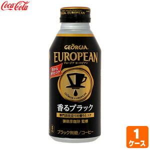 ジョージア ヨーロピアン香るブラック 400mlボトル缶 24本 1ケース 送料無料 コーヒー 飲料 ドリンク コカ・コーラ コカコーラ直送 4902102118675