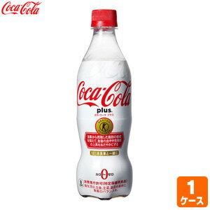 コカ・コーラ プラス 470mlPET ペットボトル 24本 1ケース 送料無料 特定保健用食品 トクホ 飲料 ドリンク コカ・コーラ コカコーラ直送 4902102123181 4902102123198