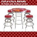 COCA-COLA BRAND コカコーラブランド ハイテーブル&ハイスツール4脚セット (PJ-200T PJ-205S×4 ) インテリア 家具 アメリカ雑貨 ア…