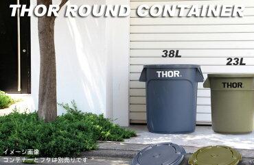 コンテナゴミ箱THORソーラウンドコンテナー23LオリーブTRUSTアメリカ雑貨アメリカン雑貨