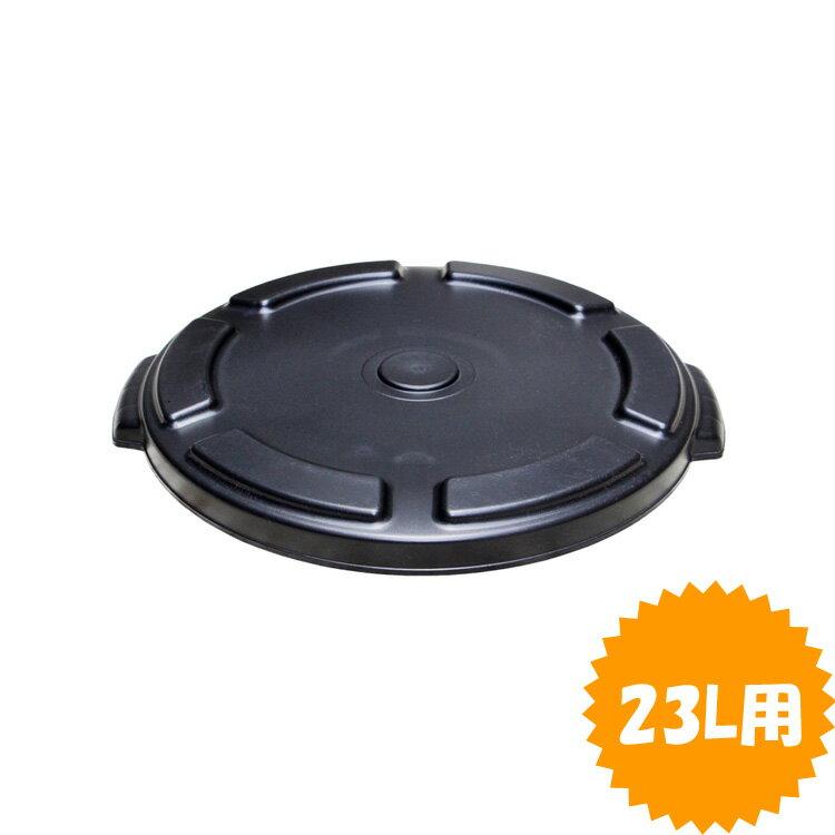 コンテナ ゴミ箱 THOR ソー ラウンドコンテナー 23L用フタ (ブラック)