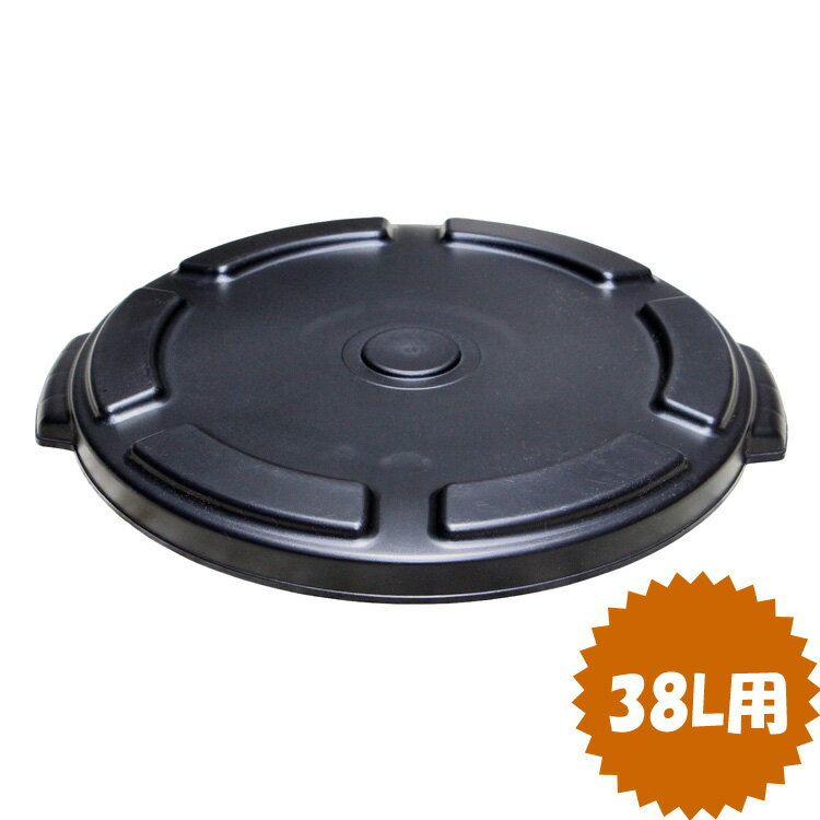 コンテナ ゴミ箱 THOR ソー ラウンドコンテナー 38L用フタ (ブラック)