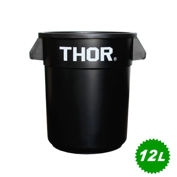 コンテナ ゴミ箱 THOR ソー ラウンドコンテナー 12L ブラック (フタは別売り) TRUST アメリカ雑貨 アメリカン雑貨