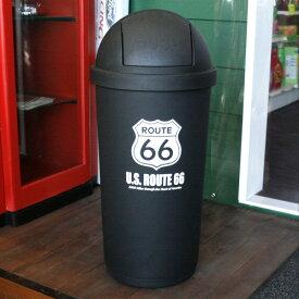 ダストビン 45L Route 66 (ルート66 ) ゴミ箱 ダストボックス アメリカ雑貨 アメリカン雑貨