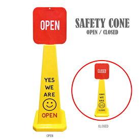セーフティコーン 「OPEN / CLOSE」 (両面デザイン) 三角コーン 店頭看板 アメリカ雑貨 アメリカン雑貨