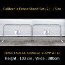 カリフォルニアフェンス スタンドセットLサイズ 2枚セット(フェンスカラー:ガルバナイズド ) 外壁 DIY ガレージング エクステリア …