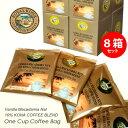 ロイヤルコナコーヒー ワンドリップパック 10袋入り×8箱 (ヴァニラマカダミアナッツ ) ROYAL KONA COFFEE ハワイのコーヒー お土産 …