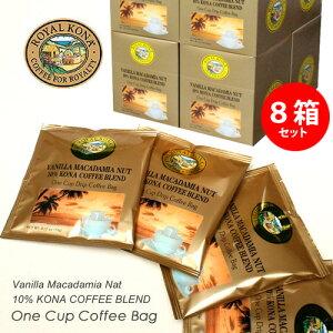 ロイヤルコナコーヒー ワンドリップパック 10袋入り×8箱 (ヴァニラマカダミアナッツ ) ROYAL KONA COFFEE ハワイのコーヒー お土産 アメリカ雑貨 アメリカン雑貨