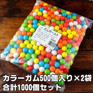 日本製ガムボールマシン用詰替えガム 直径18mm <ノーマルカラーガム> 1000個 (500個×2袋 ) 国産ガム 美味しい アメリカ雑貨 アメリカン雑貨