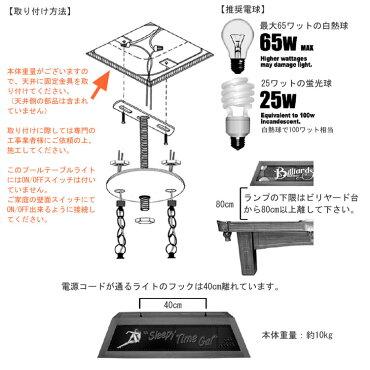 照明ハーレーダビッドソンビリヤードテーブルランプHDL-11782HARLEY-DAVIDSONアメリカン雑貨