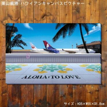栗山義勝キャンバスピクチャー「HonoluluAirPort/ホノルルエアポート」PUW-1607/アート/インテリア/キャンバス絵/ハワイアン雑貨/
